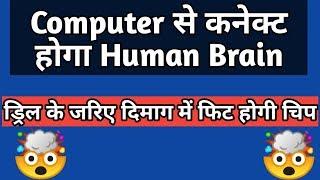 भविष्य की तकनीक | Computer chip in brain | ...