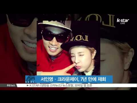 [K-STAR REPORT]Seo In-young & Crown J reunion/서인영·크라운제이, 7년