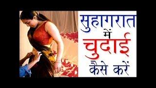 सुहागरात कैसे मनाये Suhagrat Me Sambhog kaise Kare    First Wedding Night Tips in Hindi