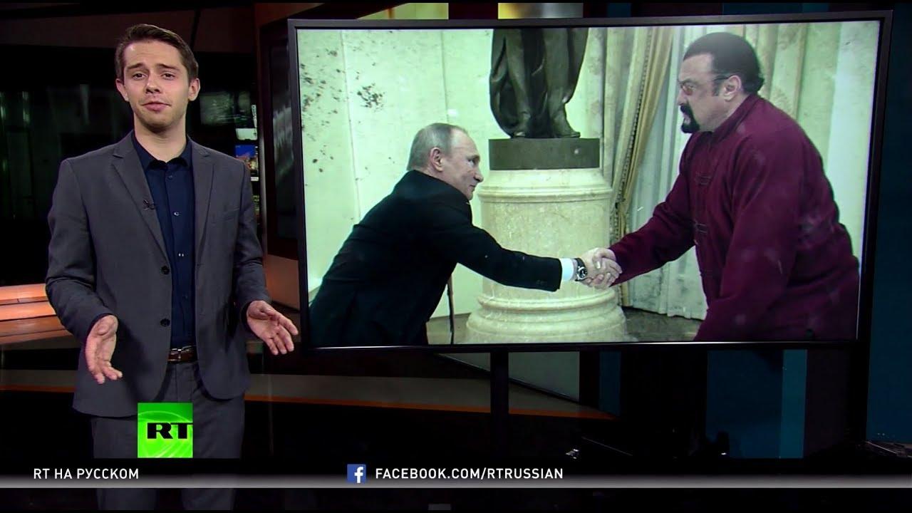 Запад гадает о причинах назначения Стивена Сигала в МИД РФ