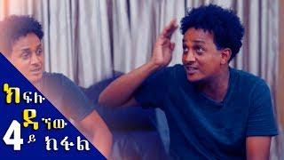 Eritrean Interview with Artist Kiflu Dagnew (Part 4) - New Eritrean Interview 2017