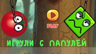 Зелёный арбузик Красный шарик мультики про игры мультфильмы для детей ИГРУЛИ ТВ