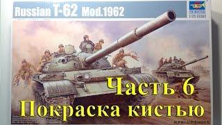 Ч.6 Покраска модели танка кистью, нанесение декалей т-62