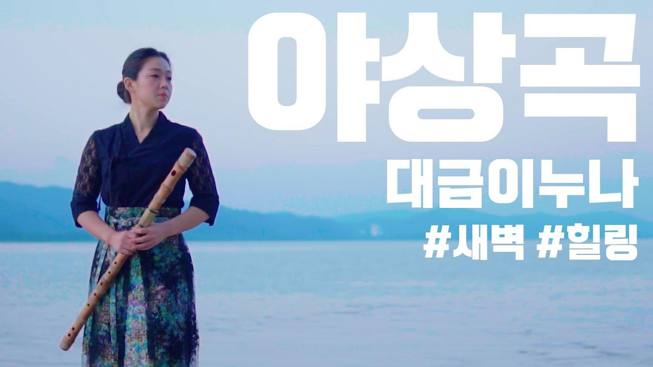 김윤아 - 야상곡(夜想曲) Cover by 대금이누나