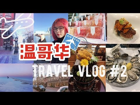 Vancouver Travel Vlog#2||温哥华游记🛫美丽的Gas Town🏭|温哥华美食推荐🥂 |追杀海胆生蚝攻略🍣