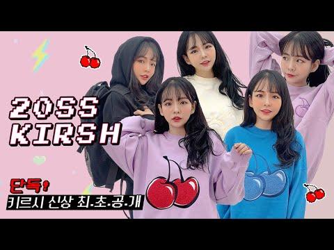 (CC)KIRSH 超新像 キルシーFashion Haul 韓国ファッション