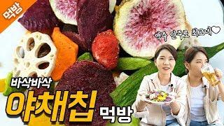 바삭바삭 건조 과일&야채칩! 석가탄신일 절밥대신…