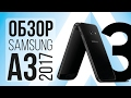 Обзор Samsung Galaxy A3 2017 и сравнение с Galaxy A3 2016