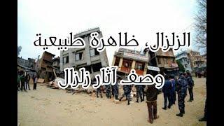 الدرس 01: الزلزال، ظاهرة طبيعية / وصف آثار زلزال صفحة 10 - 11 علوم طبيعية سنة ثالثة متوسط