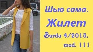 ШЬЮ САМА. ЖИЛЕТ Burda 4/2013, mod.111