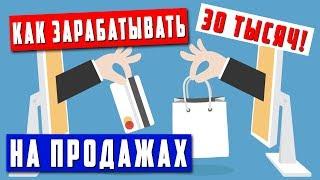 Заработок в интернете от 30т.р в месяц на автопилоте