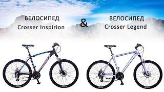 Велосипеды Crosser Legend и Crosser Inspirion  - видео обзор