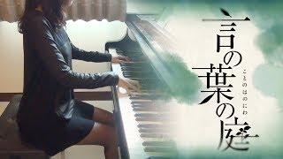 言の葉の庭 ED Rain秦基博 [ピアノ] The Garden of Words Koto no ha no...