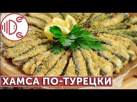 Хамса по-турецки | Как приготовить хамсу | Хамси тава