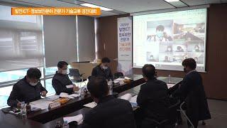 발전ICT·정보보안분야 전문가 기술교류 경진대회