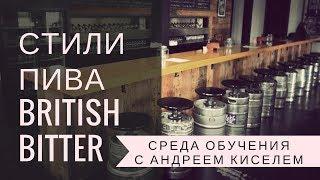 #2 Среда Обучения - Английский Биттер (British Bitter) - Анонс Презентации в This Is Pivbar