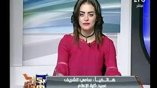 عميد كلية الإعلام عن قانون تنظيم الإعلام :
