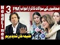 Aleema Khan's Reply To Questions of Journalists | Headlines 3 PM | 14 January 2019 | Express News