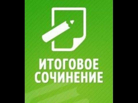 ИТОГОВОЕ СОЧИНЕНИЕ 2017. Подготовка