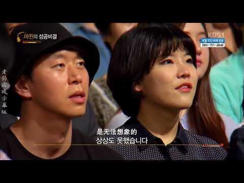 2019 年馬雲爆紅視頻 :马云韩国演讲 Jack Ma speech in korea