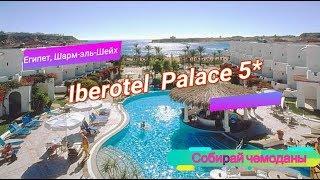 Отзыв об отеле Iberotel Palace 5 Египет Шарм эль Шейх