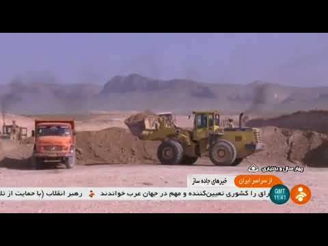 Iran Road building, Ben district to Isfahan city نيكوكاران سازنده جاده بخش بن به اصفهان ايران