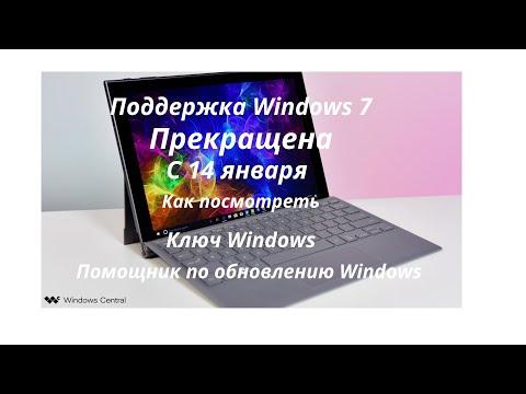 Как посмотреть лицензионный ключ в Windows! Windows 7 больше не поддерживается Microsoft что делать?