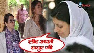 SHOCKING! करीबी के निधन पर करीना-करिश्मा का ये कारनामा उड़ा देगा होश... | Kareena Karisma Behaviour