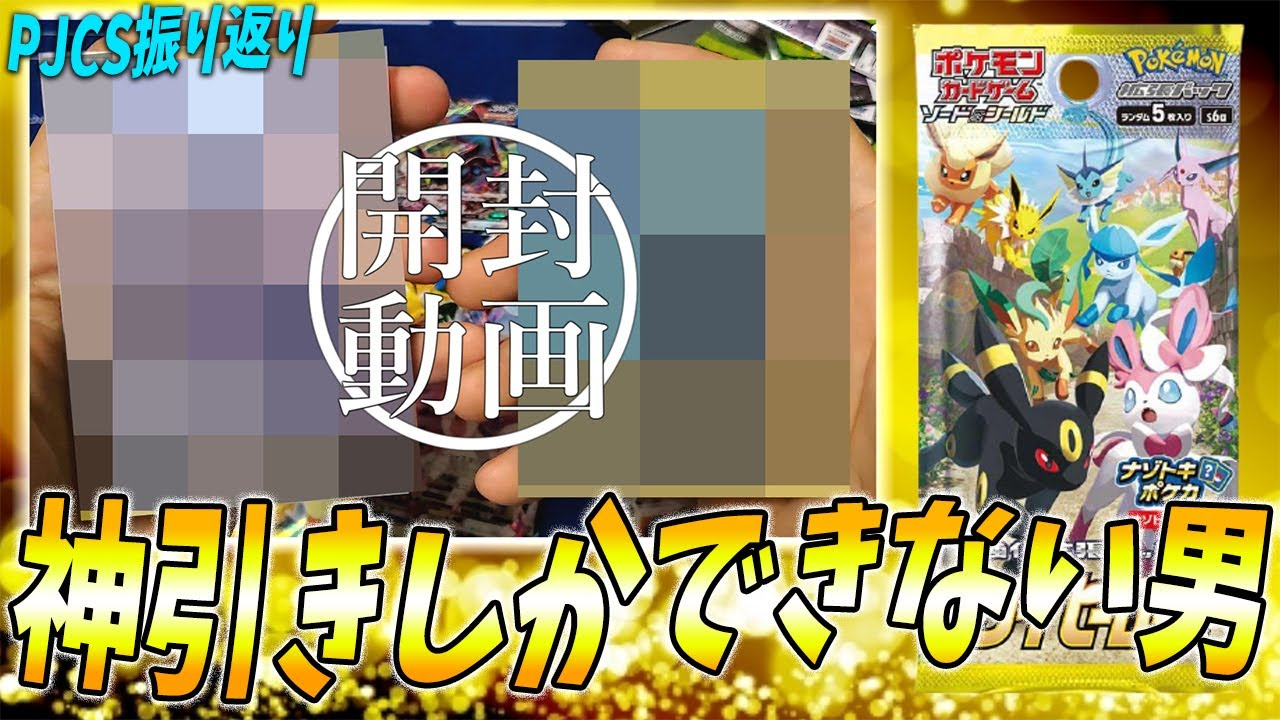【イーブイヒーローズ】ポケ実チャンピオンシップスで準優勝!頂いた景品2BOXを開封するぞ!【ポケカ開封動画/ポケモンカード】