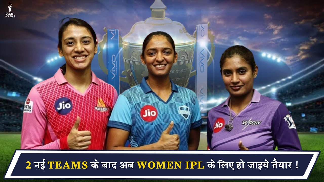 BCCI is looking forward at Organizing Women's IPL?