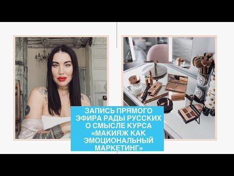 Запись прямого эфира Рады Русских о смысле курса ''макияж как эмоциональный маркетинг''