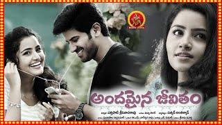 Anupama Parameswaran Latest Telugu Full Movie || New Telugu Movies 2019 || Andamaina Jeevitham