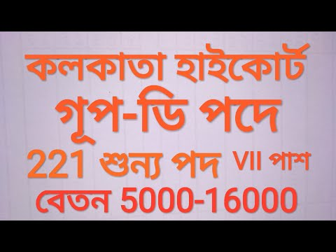 Calcutta High Court Recruitment Group D Post