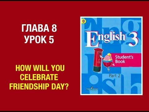 Английский язык 3 класс Кузовлев Часть 2 Unit 8 Lesson 5 #english3 #английскийязык3класс