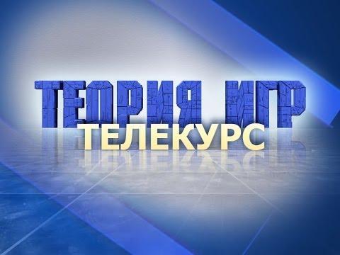 Симплекс Метод Решения Матричных Игр remontovich