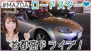はい!佐藤あやみです!! 前回のMAZDA road starドライブ動画はこちら...