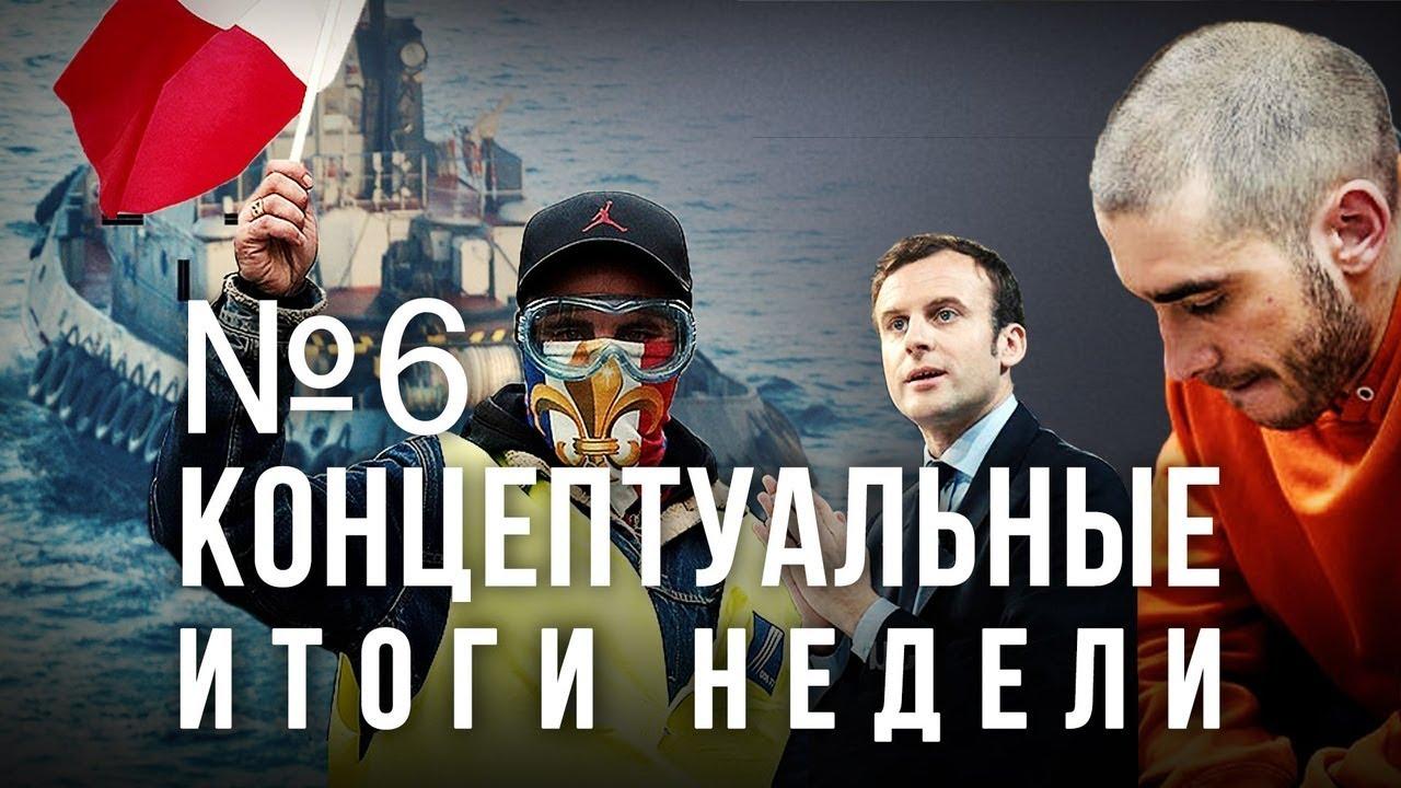 Провокация в Керченском проливе, арест Хаски, майдан в Париже, чиновная «глупость»