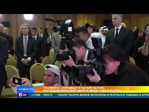 Роснефть открывает в Катаре научно исследовательский центр