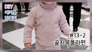 목폴라만들기/터틀넥만들기/아기옷만들기/목티/겨울옷/폴라…