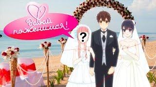 """""""Давай Поженимся"""" по Японски"""