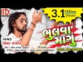 Bhulva Mangu Full Video Song  Bechar Thakor Latest Song | Su Amne Bhuli Gaya Par