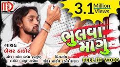 BHULVA MANGU(FULL VIDEO SONG) Bechar Thakor Latest Song | SU AMNE BHULI GAYA PART 2
