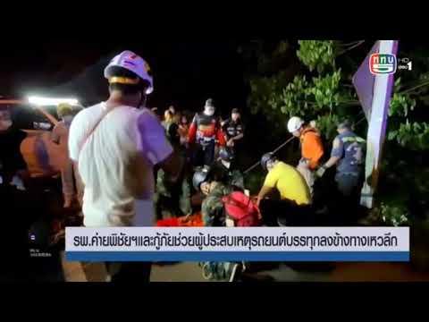 โรงพยาบาลค่ายพิชัยดาบหัก และหน่วยกู้ภัยช่วยผู้ประสบเหตุรถยนต์บรรทุกลงข้างทางเหวลึก จ.อุตรดิตถ์