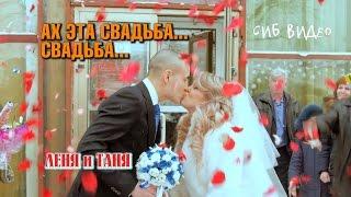 Ах эта свадьба свадьба...