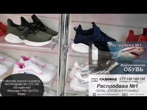 Распродажа №1 г. МОСКВА РЫНОК САДОВОД