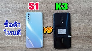 S1 vs K3 ซื้อตัวไหนดี อยากได้ทั้งคู่เลย