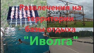 Развлечения на территории базы отдыха Иволга/Алина Life