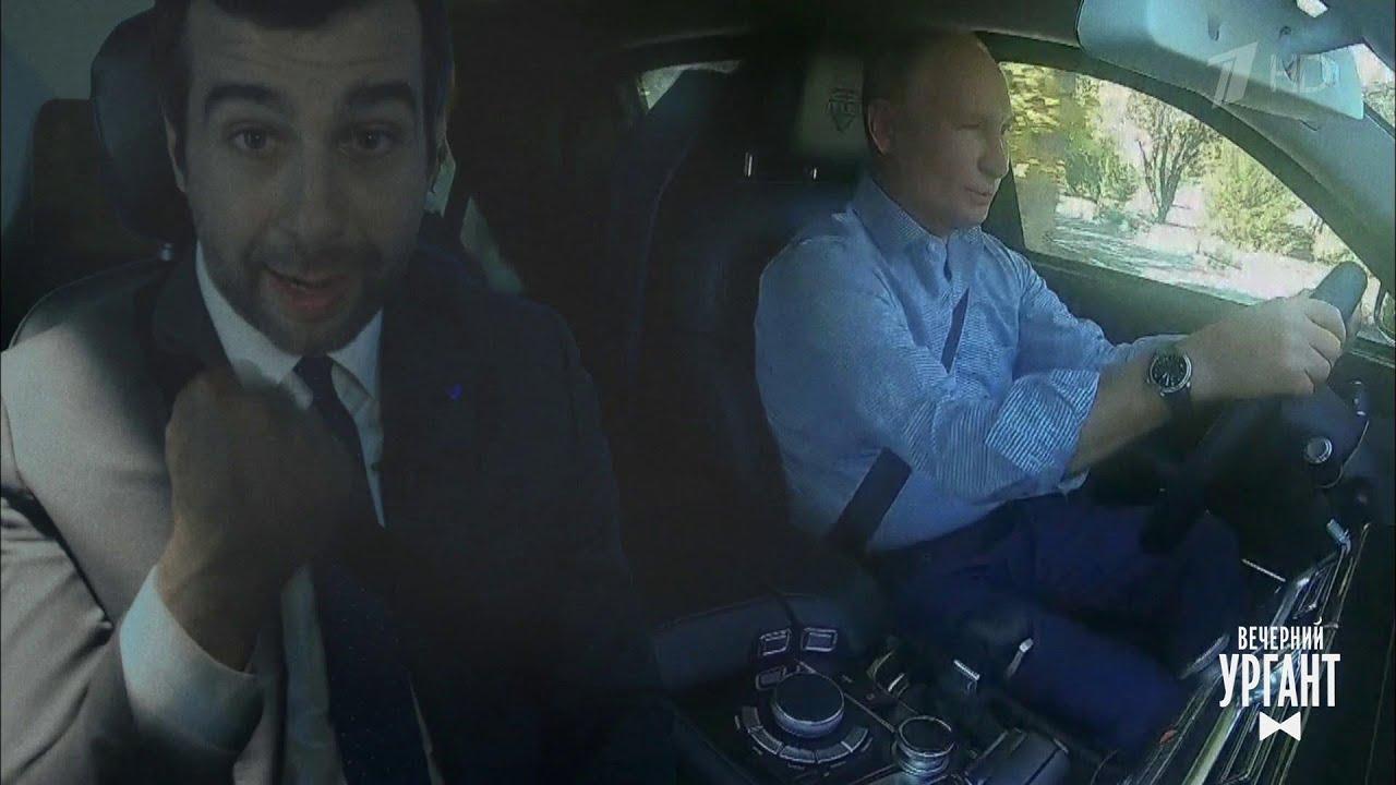 Путин и Ургант едут в Останкино. Вечерний Ургант.  04.09.2020