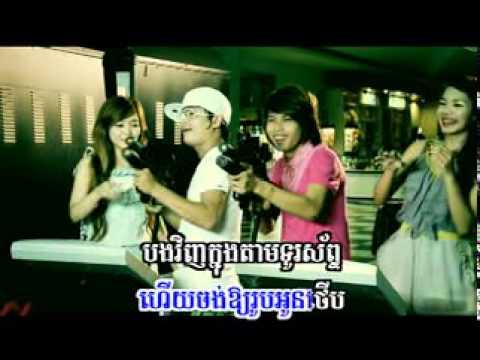 Kiss me thru the phone (Khmer)