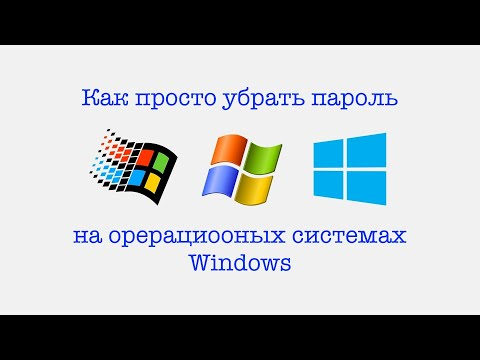 Сброс забытого пароля Windows (NT, 2000, XP, Vista, 7, 8, 8.1, 10 и Server)
